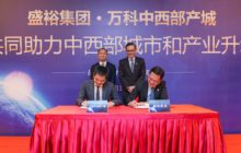 Surbana Jurong and Vanke sign MOU to jointly develop Industrial New Towns in China