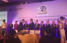 Surbana Jurong signs MOU with China Construction Bank to pursue infrastructure projects in China
